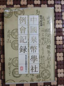 中国泉币学社例会记录(品相如图)