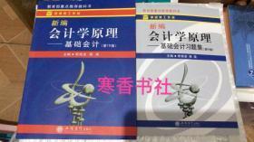 新编会计学原理:基础会计(第19版)+习题集