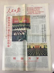 建国五十周年