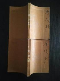 广陵剑 (1-4册全)