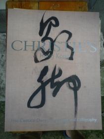 香港佳士得2004年4月(中国古代书画拍卖图录)