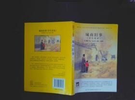 城南旧事/大语文丛书·语文新课标必读
