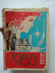 1988年--知识台历【12月1-27日缺页】