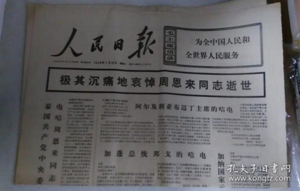 人民日报 1976 1月13日