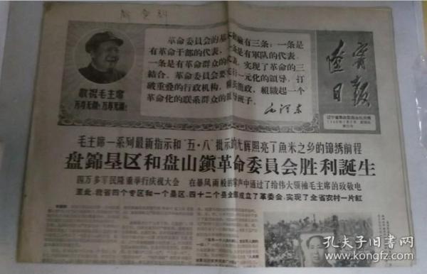 遼寧日本 1968年7月5日