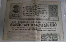 辽宁日本 1968年7月5日