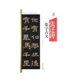 张迁碑集字古文  中国历代名碑名帖集字系列丛书