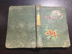 丹凤(60年代日记本)3张6页插页,有撕页