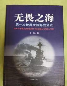 """无畏之海 第一次世界大战海战全史 赠一本《现代舰船》2005赠刊或《创想大王》或《我们爱科学》期刊中一本,先到先得。  可交换,如 日本海军轻/重巡洋舰全集 旧日本陆海军航空母舰全集 第三帝国海军舰炮全集 第三帝国海军综合事典 旧日本海军综合事典 虎之战迹 第二""""帝国""""师战史 SS制服徽章鉴赏 党卫队的徽标艺术 二战德国徽章图鉴 二战德国战利品 闪电战1 5 6 7"""
