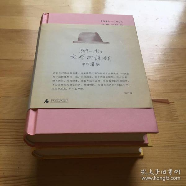 文学回忆录_1989—1994文学回忆录(全2册)(木心 讲述;陈丹青 笔录)_简介 ...