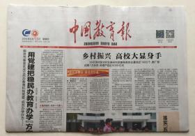 中国教育报 2019年 6月13日 星期四 第10755期 今日12版 邮发代号:81-10