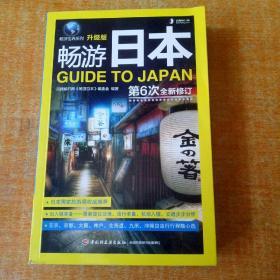 畅游世界系列:畅游日本(升级版)