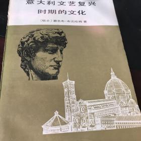 意大利文艺复兴时期的文化