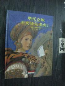 2003年初版1印 大师名作绘本《斯托克顿 美女还是老虎?》 精装本