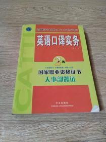 英语口译实务(二级)