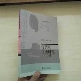 汉语和汉语研究十五讲