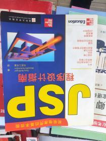 JSP程序设计指南