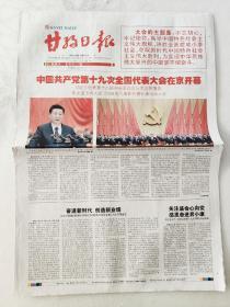 甘孜日报2017年10月19日,中国共产党第十九次全国代表大会开幕。(12版全)