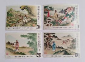 台湾 专266楚辞邮票