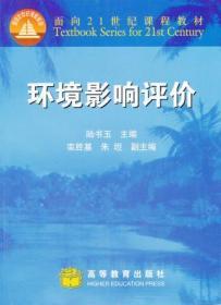 环境影响评价/陆书玉 正版 陆书玉    9787040093346