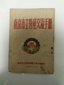 南京土特产交流手册