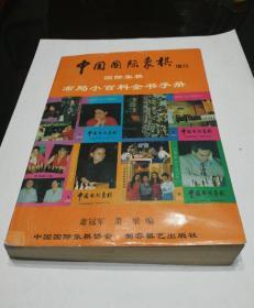 中国国际象棋增刊 国际象棋布局小百科全书手册