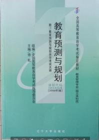教育预测与规划 课程代码00454