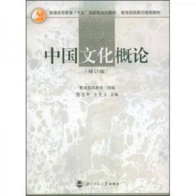 中国文化概论(修订版)9787303033768