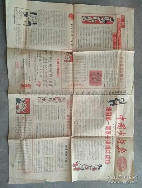 中国少年报1964 10 21