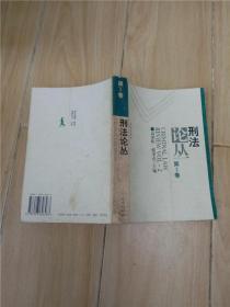 刑法论丛.第2卷【扉页有笔迹】