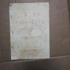 上海 广东中国象棋友谊表演赛对局记录 (大开 油印  校正本) 看图