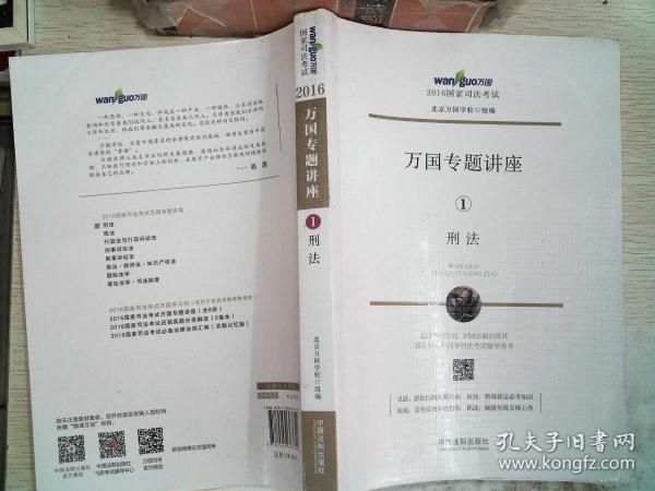 厚大司考·(2016年)国家司法考试厚大讲义鄢梦萱讲商经之理论卷