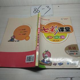 七彩课堂:英语(四年级上册 人教PEP版)