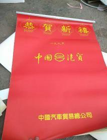 挂历1995中国汽贸