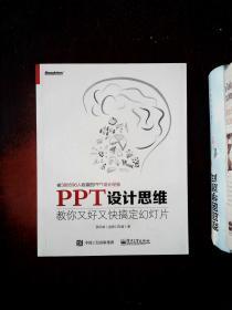 PPT设计思维