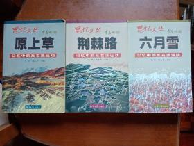 原上草、荆棘路、六月雪——记忆中的反右派运动(思忆文丛)
