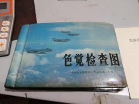 色觉检查图中国人民解放军空军后勤部卫生部带色觉检查图说明书