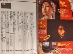 日本原版   リング2 増幅マガジン 99年初版绝版 不议价不包邮