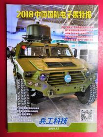 兵工科技 2018.12