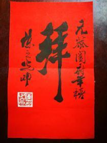 """著名作家、诗人陈之光墨迹:红纸""""拜""""字帖(带封)"""