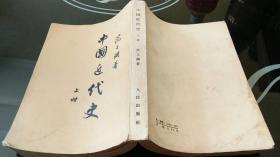 中国近代史上册 范文澜