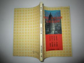 禅宗:文化交融与历史选择