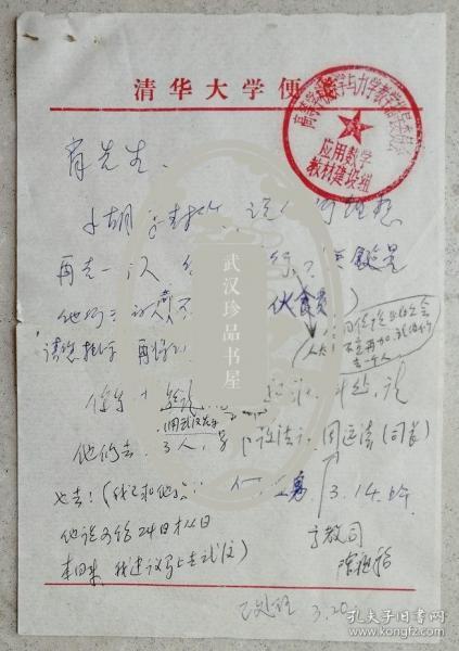 清华大学数学科学系教授何坚勇信札