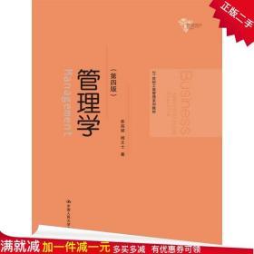 管理学 第四版4版 焦叔斌 杨文士 中国人民大学教材9787300187860