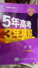 53高考 五三 2020B版5年高考3年模拟 曲一线科学备考  高考历史(天津市选考专用)(首届新高考专用)