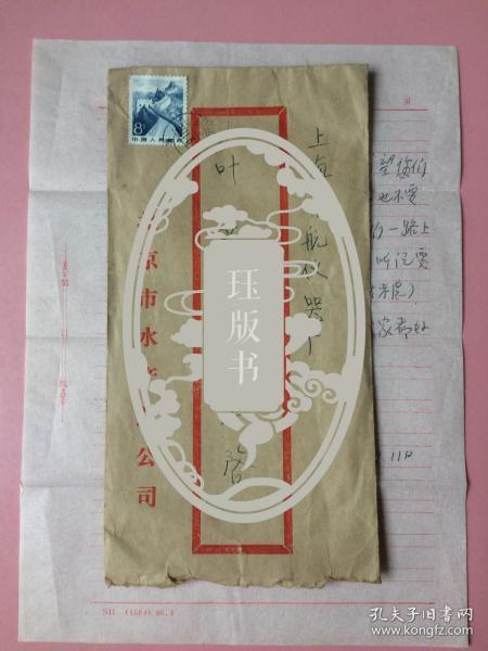 名人信札,上海水产大学毕业,有实际封