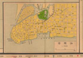民国二十九年(1940年)《汕头市区街巷地图》(原图高清复制),民国汕头老地图,民国汕头地图。此图为《最新广东明细大地图》中的附图,但汕头市区街巷绘制详细,请看图片。可做汕头老地图史料。