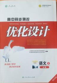 人教版高中同步测控优化设计语文必修2河北专版附另册