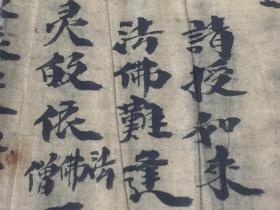 明代方广寺手写佛经