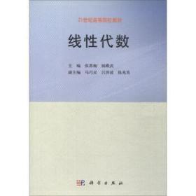 线性代数 正版  张苏梅,杨殿武,马巧灵   9787030395436